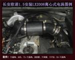 长安欧诺提升动力改装键程离心式电动涡轮增压器LX2008,欧卡改装网,汽车改装
