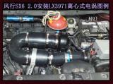 风行SX6提升动力改装键程离心式电动涡轮增压器LX3971,欧卡改装网,汽车改装