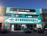 欧卡改装网,固特威科技(北京)有限公司