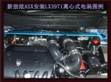 新劲炫ASX提升动力改装键程离心式电动涡轮增压器LX3971,欧卡改装网,汽车改装