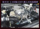 陆风X8提升动力改装键程离心式电动涡轮增压器LX3971,欧卡改装网,汽车改装