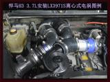 悍马H3提升动力加装键程离心式电动涡轮增压器LX3971S,欧卡改装网,汽车改装