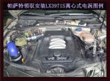 帕萨特领驭提升动力加装键程离心式电动涡轮增压器LX3971S,欧卡改装网,汽车改装