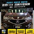 讴歌CDX升级意大利ATI精巧+465DSP,欧卡改装网,汽车改装
