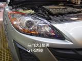 马自达3星骋原车氙气灯改装GTR双光透镜,欧卡改装网,汽车改装