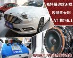福州专业汽车音响改装—福特蒙迪欧无损升级ATI精巧6.1,欧卡改装网