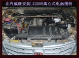 北汽威旺M20提升动力加装键程离心式电动涡轮增压器LX2008,欧卡改装网,汽车改装