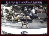 起亚K3提升动力加装键程离心式电动涡轮增压器LX2008,欧卡改装网,汽车改装