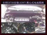 吉利全球鹰GX720 提升动力改装键程离心式电动涡轮增压器LX3971,欧卡改装网,汽车改装