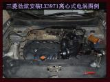 三菱劲炫提升动力改装键程离心式电动涡轮增压器LX3971,欧卡改装网,汽车改装