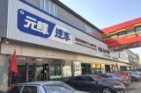 欧卡改装网,北京元峰汽车服务有限公司