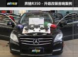 奔驰R350升级丹拿两分频+CV两分频+ATI 469DSP,欧卡改装网,汽车改装