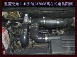 五菱宏光提升动力加装键程离心式电动涡轮增压器LX2008,欧卡改装网,汽车改装