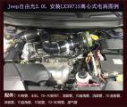 Jeep自由光提升动力加装键程离心式电动涡轮增压器LX3971S,欧卡改装网,汽车改装