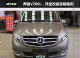 奔驰V260L升级ATI探索+CV AS6.2+创世纪功放,欧卡改装网,汽车改装