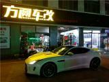 德州捷豹f type安装电光白汽车改色膜,欧卡改装网,汽车改装
