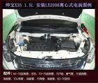 绅宝X35 提升动力加装键程离心式电动涡轮增压器LX2008,欧卡改装网,汽车改装