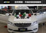 吉利博瑞升级意大利ATI精巧6.1+ATI 469DSP功放,欧卡改装网,汽车改装