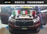 丰田汉兰达意大利ATI悠扬两分频+精巧同轴+469DSP功放,欧卡改装网,汽车改装