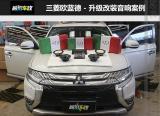 三菱欧蓝德升级意大利ATI悠扬两分频+精巧同轴+469DSP功放,欧卡改装网,汽车改装