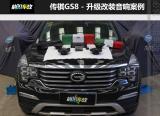 广汽传祺GS8升级意大利ATI精巧6.1+爱威同轴+469DSP,欧卡改装网,汽车改装