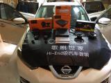 西宁日产奇骏汽车音响改装案例,欧卡改装网,汽车改装