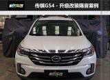 广汽传祺GS4隔音升级,欧卡改装网,汽车改装