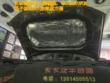 途昂引擎大能覆膜,车门AUTOFUN,翼子板CSH小炸弹魔力棉,欧卡改装网,汽车改装