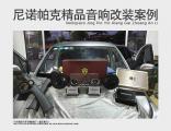 启辰T50安装超级全能王尼诺帕克N5.3三分频套装!,欧卡改装网,汽车改装