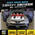 丰田RAV4升级尼诺帕克N3.2+N1.1,欧卡改装网,汽车改装
