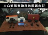 大众速腾音响改装 无损升级意大利尼诺帕克N1.2二分频,欧卡改装网,汽车改装