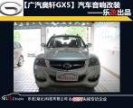 广汽吉奥奥轩GX5音响升级,欧卡改装网,汽车改装