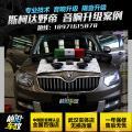 斯柯达野帝升级意大利ATI精巧6.1+爱威同轴+爱威四路功放,欧卡改装网,汽车改装