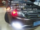 吉利帝豪EC7大灯氙气灯升级GTR透镜,欧卡改装网,汽车改装