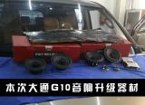 上汽大通G10音响改装 无损升级意大利尼诺帕克N3.2,欧卡改装网,汽车改装