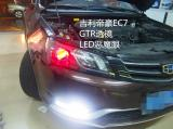 吉利帝豪EC7大灯氙气灯比较散升级GTR透镜红色恶魔眼,欧卡改装网,汽车改装