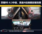 比亚迪G6汽车音响改装升级芬朗RE-6.3,欧卡改装网