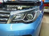 启辰M50V原车大灯卤素灯比较暗升级GTR透镜,欧卡改装网,汽车改装