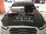 奥迪A4L音响升级改装丹拿喇叭,欧卡改装网,汽车改装