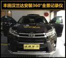 广州番禺小谷围改装 16款丰田汉兰达升级360全景记录仪,欧卡改装网,汽车改装
