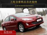 上海音豪  标致408汽车音响改装升级雷贝琴!,欧卡改装网,汽车改装