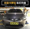 广州天河前进改装 汽车卤素灯改氙气灯 17款丰田卡罗拉,欧卡改装网,汽车改装