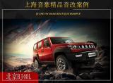 上海音豪  北京BJ40L汽车音响改装升级雷贝琴!,欧卡改装网,汽车改装
