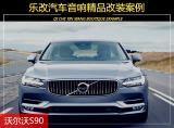 沃尔沃S90也需要改音响吗?武汉乐改大师店,欧卡改装网,汽车改装