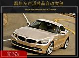 温州左声道  ,宝马Z4汽车音响改装升级雷贝琴!,欧卡改装网,汽车改装