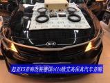 靓音传递--起亚K5音响改装升级德国oiio欧艾高保真汽车音响,欧卡改装网,汽车改装