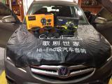 西宁长安CS35汽车音响改装无损升级,欧卡改装网,汽车改装