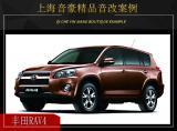 上海音豪  丰田RAV4汽车音响改装升级雷贝琴!,欧卡改装网,汽车改装