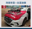 比亚迪秦汽车音响改装德国FLUX 智能音响—上海音豪,欧卡改装网