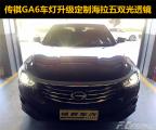 深圳广汽传祺GA6大灯改装进口欧司朗灯泡,欧卡改装网,汽车改装